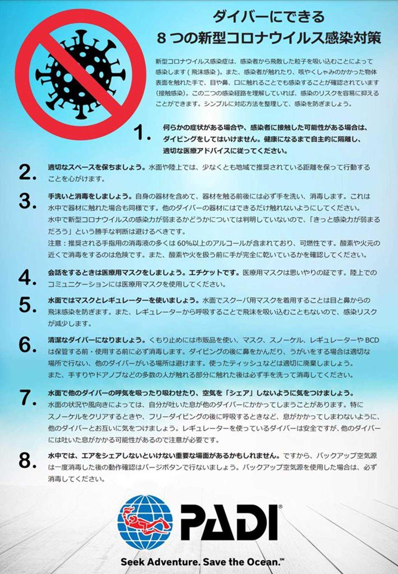 ダイバーにできる 8つの新型コロナウイルス感染対策