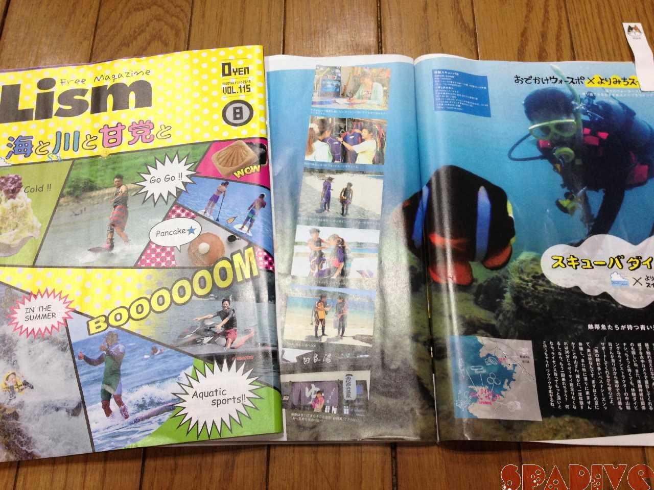 雑誌Lism8月号掲載!!これで私も有名人?(笑)7/27/2013