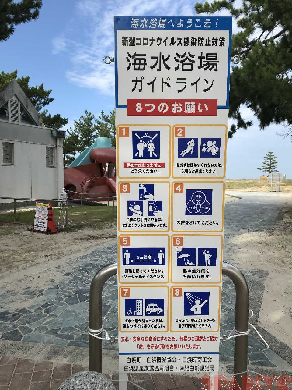 白良浜-海水浴場ガイドライン看板