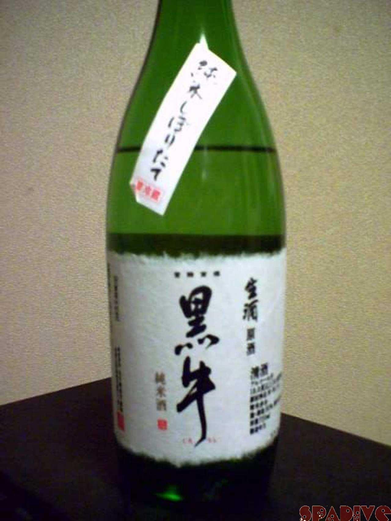 地酒 黒牛 純米しぼりたて生酒原酒|1/16/2006
