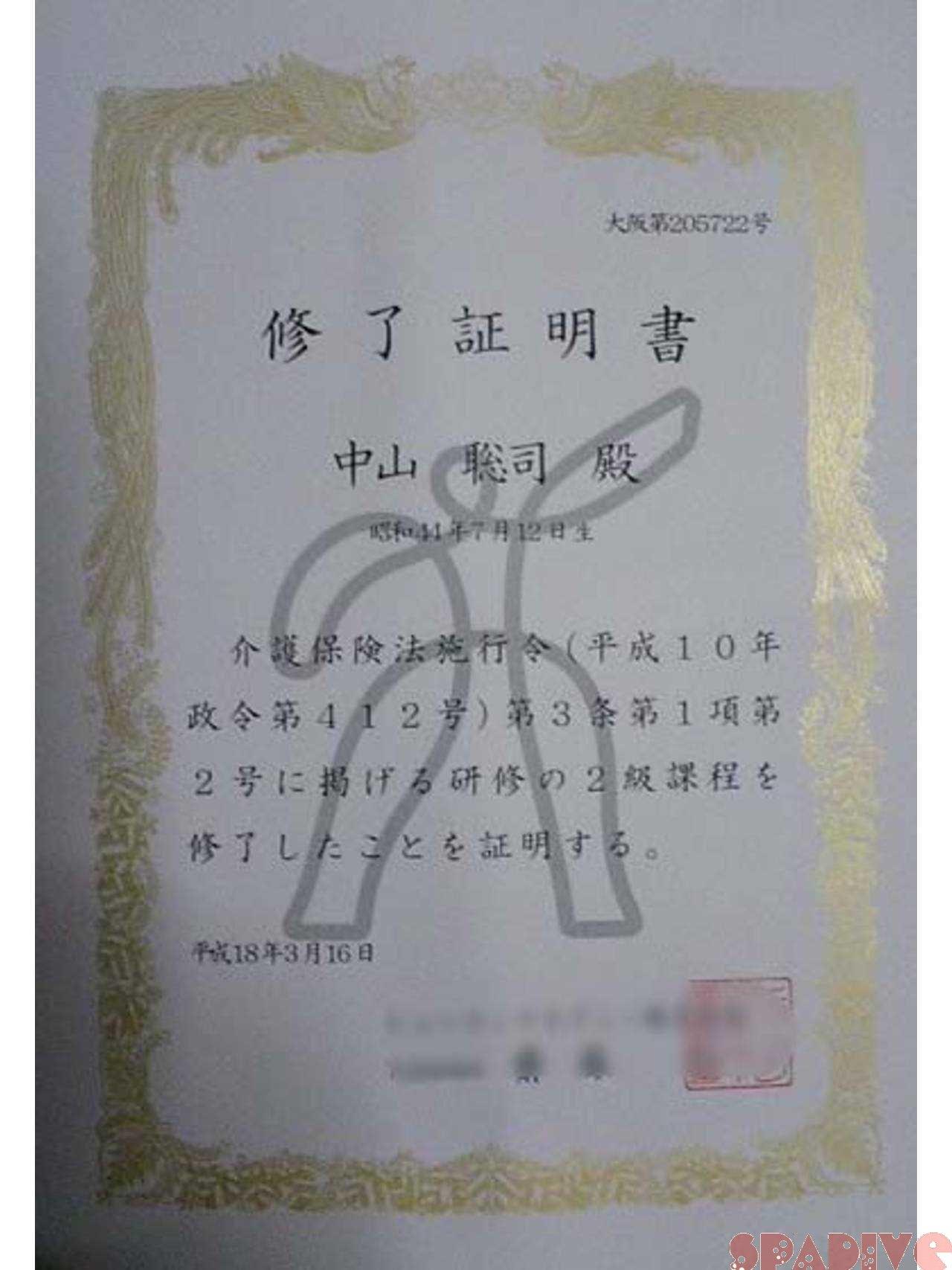 ホームヘルパー2級講座修了|3/16/2006大阪ヒューマンアカデミー