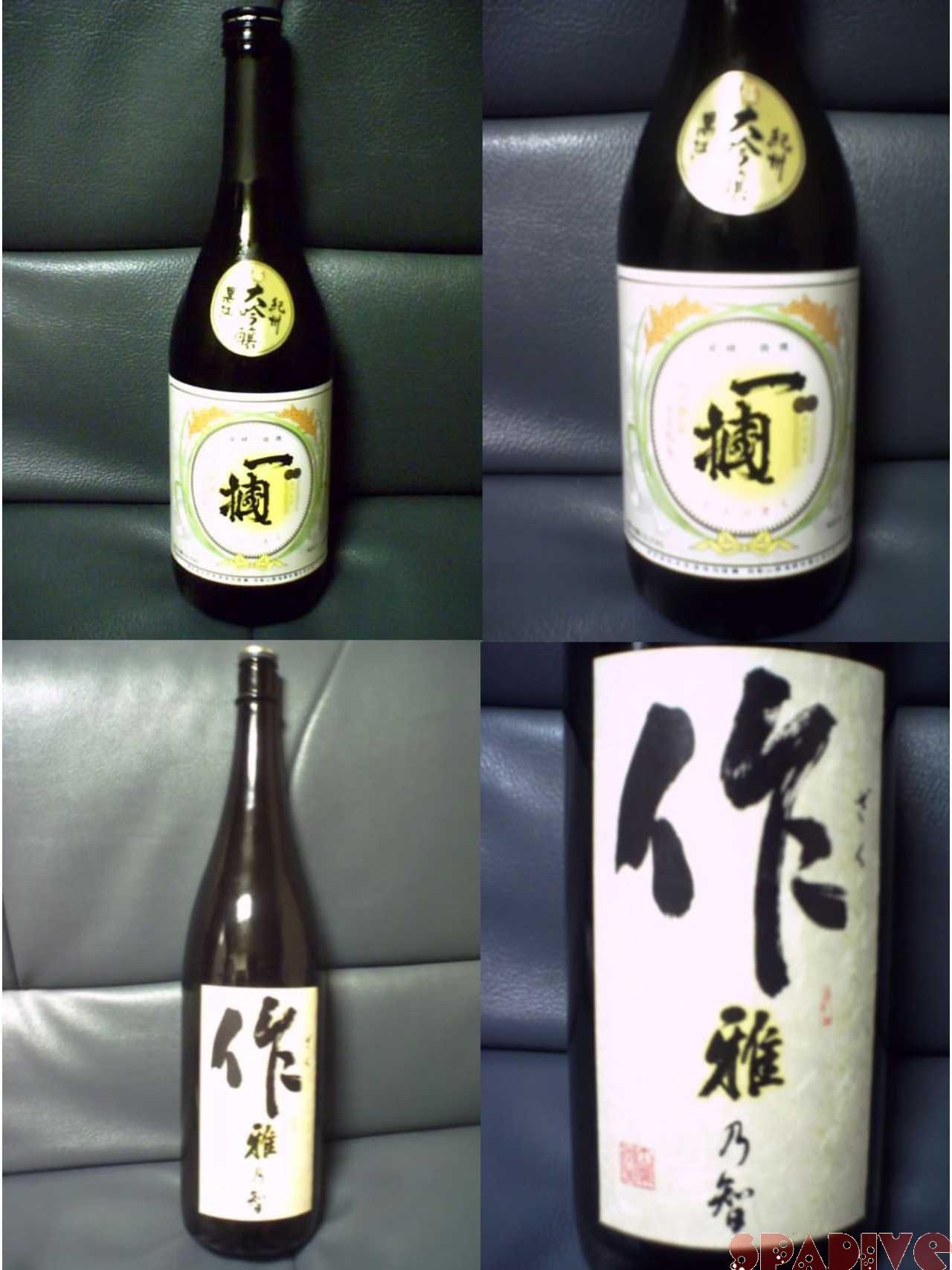 おいしい地酒 一掴 大吟醸 作 雅乃智 純米吟醸 9/22/2006
