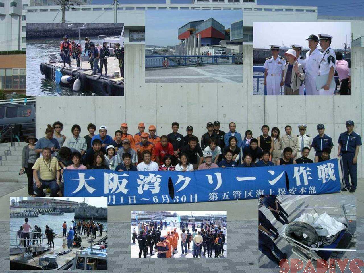 大阪湾クリーン作戦|6/5/2007大阪港海遊館前
