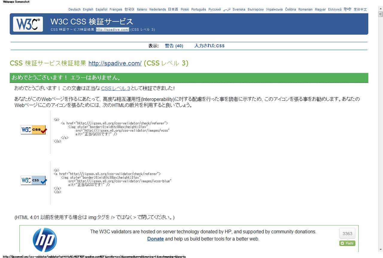 CSS検証