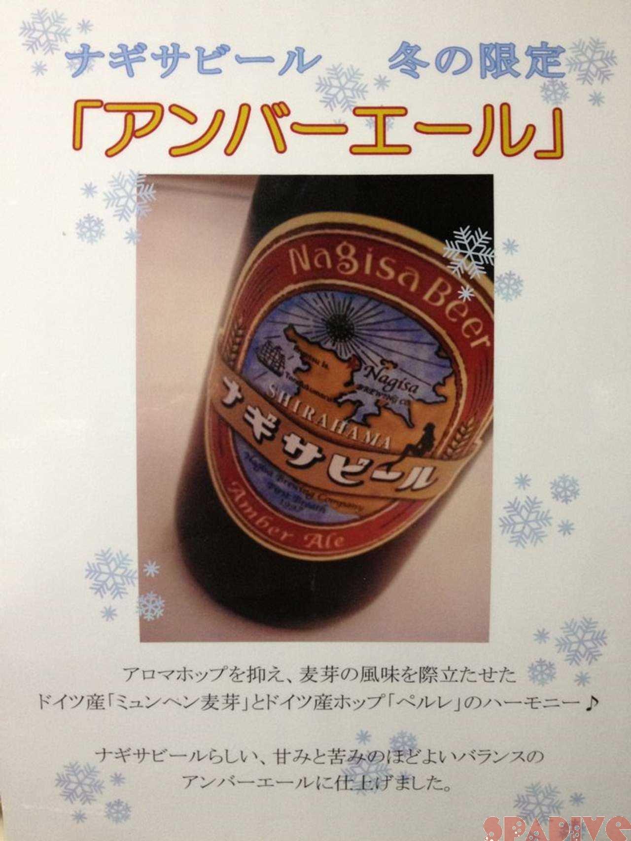 はまりすぎて困っちゃう~ナギサビール!!11/23/2012
