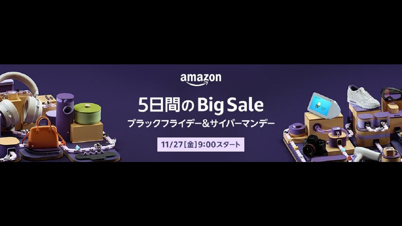 11月27日から5日間Amazonブラックフライデー&サイバーマンデー2020お得情報(期間中は毎日更新)