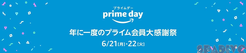 Amazonプライムデー2021|お得なポイント還元方法などおすすめ情報